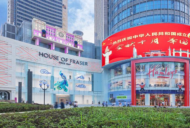 House of Fraser Nanjing